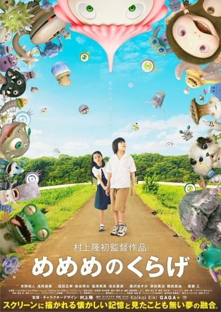 村上隆初監督作の予告で初音ミクが歌う名曲アレンジが初公開