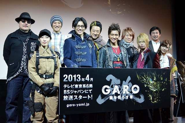 「GARO」新TVシリーズ製作発表 新生牙狼・栗山航「毎日が刺激たっぷり」