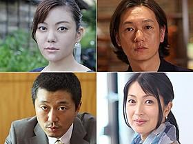 「さよなら渓谷」に出演する(左上から時計 回りに)鈴木杏、井浦新、鶴田真由、新井浩文「さよなら渓谷」