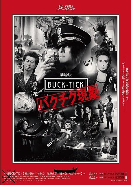 デビュー25周年を追った「劇場版 BUCK-TICK」は2部作に ポスタービジュアルも解禁