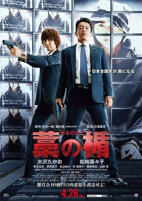 「藁の楯」ポスター、大沢たかお&松嶋菜々子が全国民の前に立ちはだかる