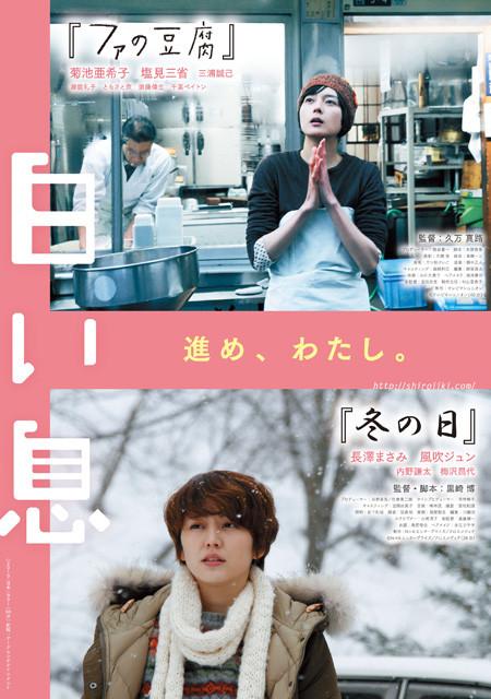 「ファの豆腐」「冬の日」両監督がスクリーンで観賞する意義を説く