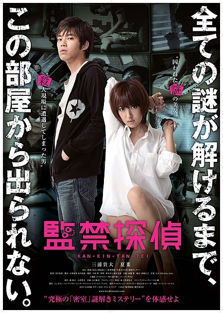 夏菜、タンクトップのあられもない姿…「監禁探偵」予告公開