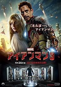 「アイアンマン3」の新ポスタービジュアル「アイアンマン3」