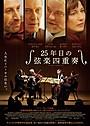 P・S・ホフマン×C・キーナー×C・ウォーケンが豪華共演「25年目の弦楽四重奏」ポスター公開