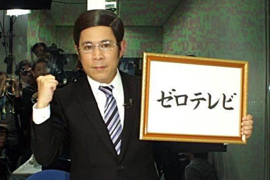 ナイナイ岡村、ネット放送局立ち上げ 何もかもが「ゼロテレビ」