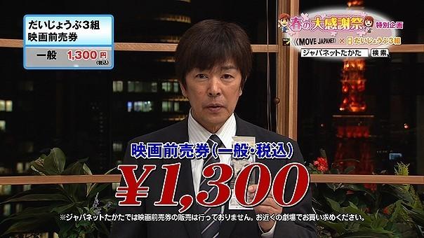 本物の番組さながら、高田社長が「だいじょうぶ3組」を紹介
