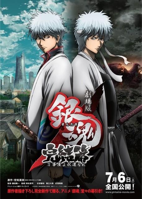 「銀魂」第2弾、7月公開決定 特報では銀時が「幕引き」と宣言