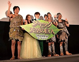 日本語吹替え版の声優を担当したウエンツ瑛士、平愛梨ら「ジャックと天空の巨人」