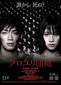 前田敦子と成宮寛貴が主演する「クロユリ団地」「クロユリ団地」