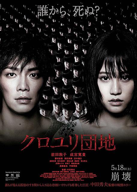 前田敦子&成宮寛貴の背後に…「クロユリ団地」衝撃のポスター公開