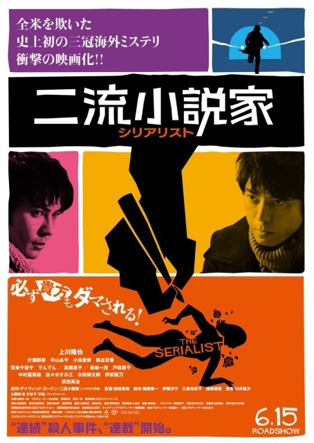 上川隆也の映画初主演作「二流小説家」特報&ポスター公開