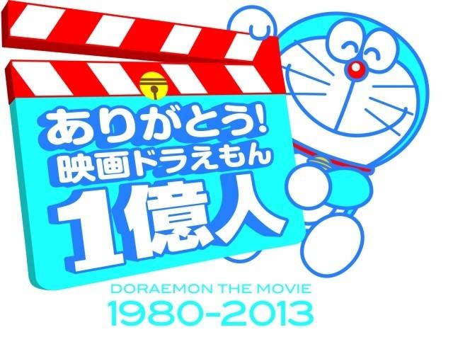 「映画ドラえもん」邦画史上初のシリーズ累計動員1億人突破!