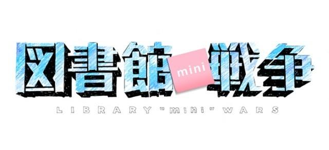「図書館戦争」アナザーストーリー「図書館mini戦争」が配信・放送