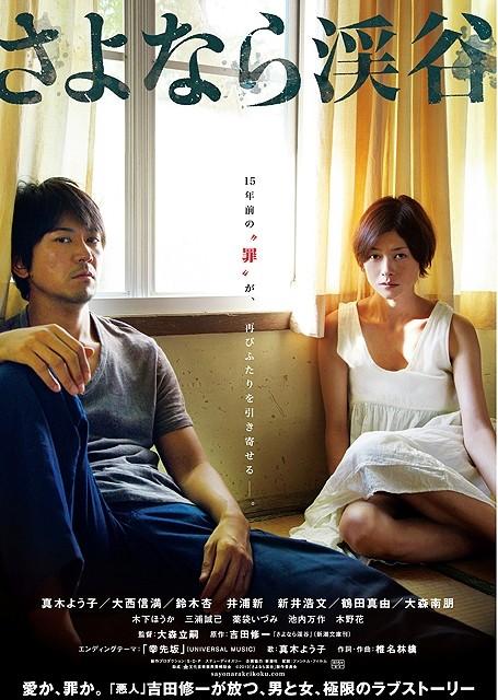 真木よう子主演、吉田修一原作の「さよなら渓谷」ポスタービジュアル公開