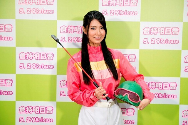 AKB48倉持明日香、ソロデビューを発表!CM出演&写真集発売も決定