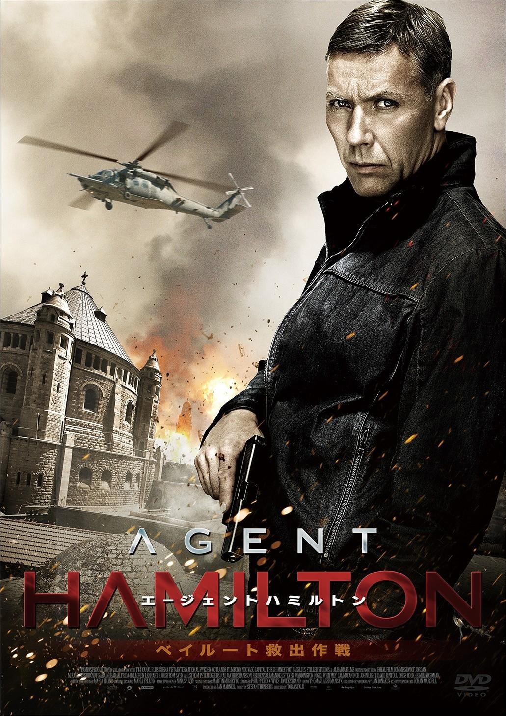 スウェーデン版007「エージェント・ハミルトン」第2弾、公開決定