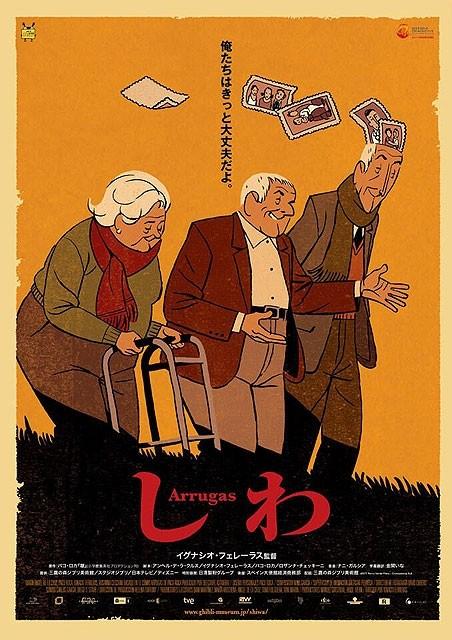 認知症を描くスペインアニメ「しわ」 ジブリ美術館配給で6月22日公開