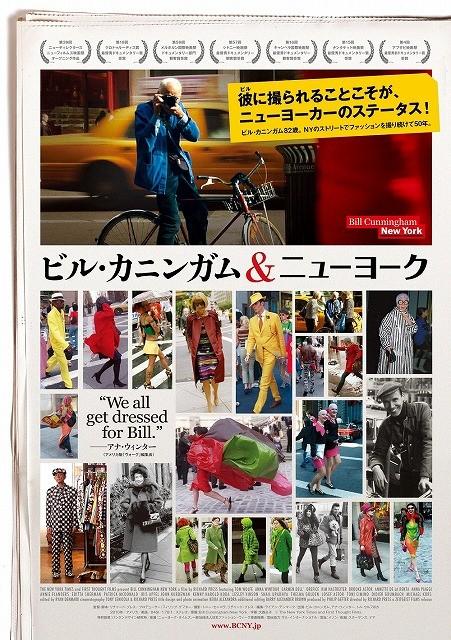 「ビル・カニンガム&ニューヨーク」公開記念で伊勢丹新宿店×BEAMSがタイアップ
