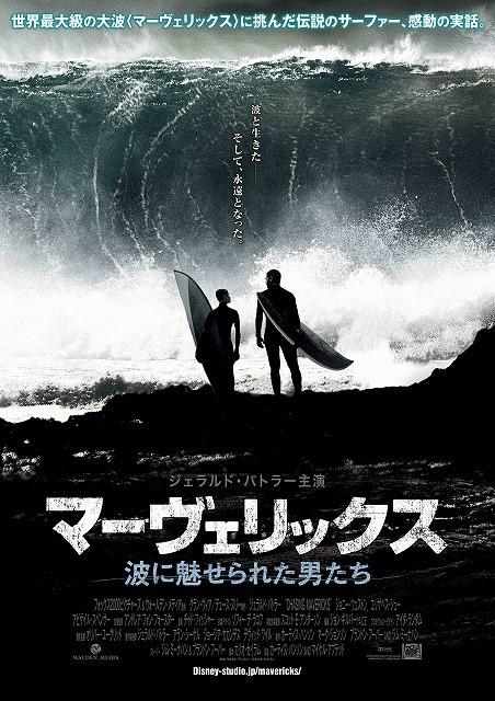伝説の大波に挑んだ若きサーファーの実話「マーヴェリックス」予告公開
