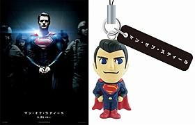 ありそうでなかったスーパーマンのマスコット人形「スーパーマン」