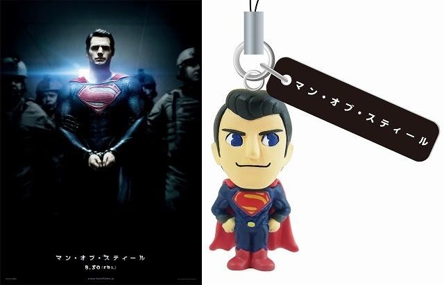 「マン・オブ・スティール」前売り特典はスーパーマン人形ストラップ