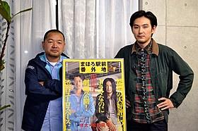 トークショーに出席した松田龍平と大根仁監督「まほろ駅前多田便利軒」