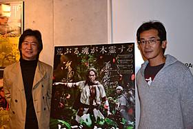 舞台挨拶に立ったウェイ・ダーション監督と プロダクションデザインを務めた種田陽平氏「海角七号 君想う、国境の南」