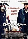 白塗りジョニデとA・ハマーのWヒーローが大活躍「ローン・レンジャー」ポスター公開