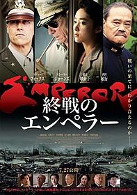 7月27日公開の「終戦のエンペラー」「終戦のエンペラー」