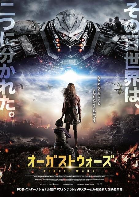 ロシア軍全面協力のロボット戦争大作「オーガストウォーズ」が8月日本上陸!