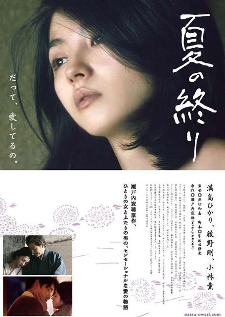 満島ひかり、うつろな眼差しの先にあるものは…「夏の終り」ポスター公開