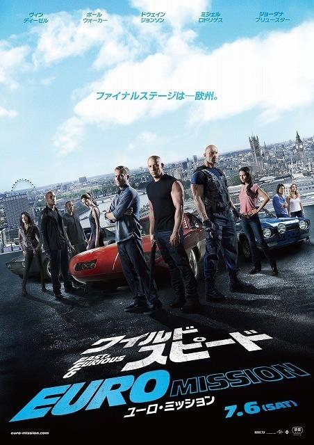 「ワイルド・スピード」最新作、キャスト勢ぞろいのポスター&日本版予告公開