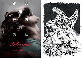 オリジナル・ポスター(左)と楳図の描き下ろしビジュアル(右)「ポゼッション」