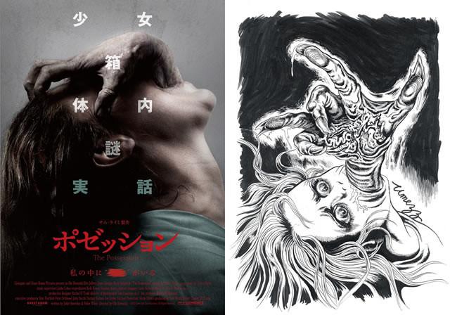 楳図かずおの「ポゼッション」パロディポスター用画像を初公開
