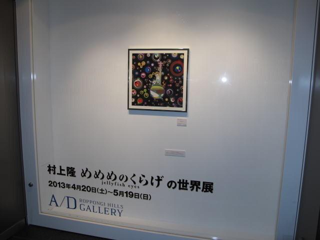村上隆、監督デビュー作「めめめのくらげ」2年越し封切りに感無量 - 画像3