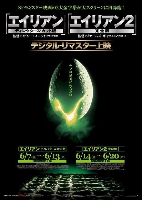 「エイリアン」劇場公開ポスター