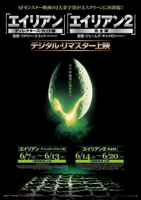 ファン必見!「エイリアン ディレクターズ・カット」「エイリアン2完全版」が劇場公開