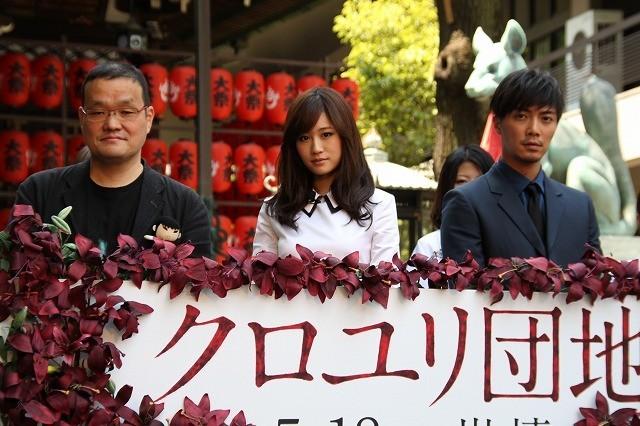 前田敦子&成宮寛貴「クロユリ団地」台湾での上映決定にニッコリ