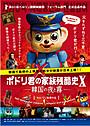 韓国で上映禁止になった問題作が日本上陸!「ポドリ君の家族残酷史X」予告編公開
