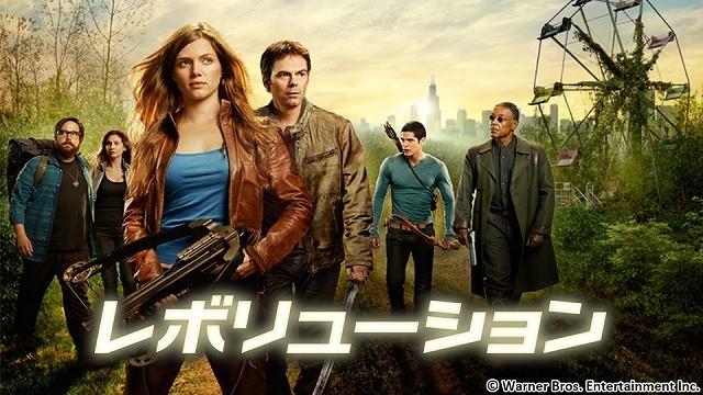 J・J・エイブラムス最新ドラマ「レボリューション」がスマホ向け「NOTTV」で放送開始