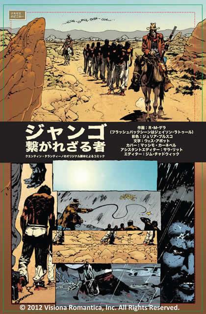 アメコミ版「ジャンゴ」がブルーレイ特典として日本上陸!