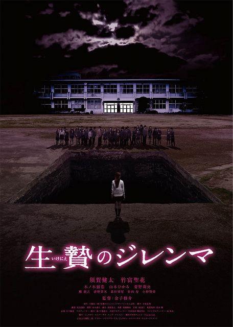 金子修介監督「生贄のジレンマ」7月に限定公開&8月にDVD3部作発売決定