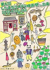東京の下町が妖怪に変化
