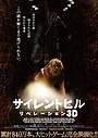 「サイレントヒル」第2弾、新ポスターで少女を襲うレッドピラミッドシング