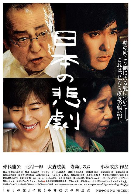 仲代達矢と北村一輝の熱演がぶつかり合う「日本の悲劇」初日&ビジュアル決定!