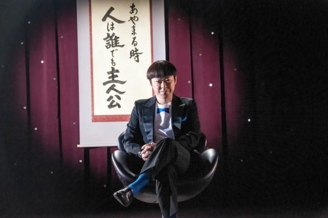 阿部サダヲ主演「謝罪の王様」スペシャル特報はウソのオンパレード