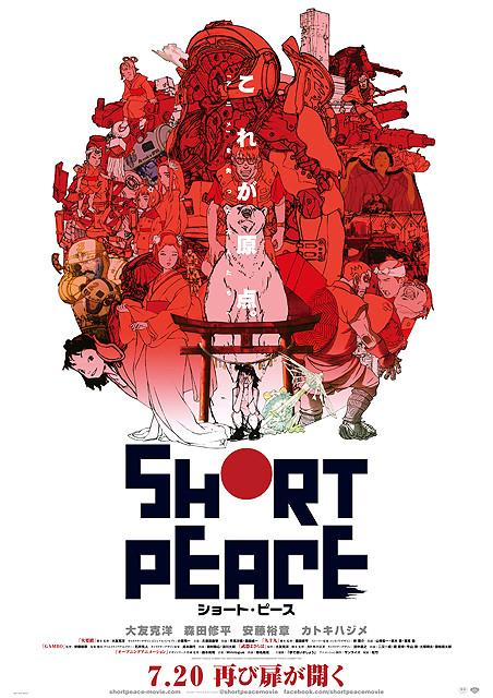 大友克洋監督「SHORT PEACE」、河村康輔×上杉季明によるコラボビジュアルが完成