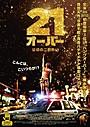 学生版「ハングオーバー!」公開決定!! 「21オーバー」が6月に上陸