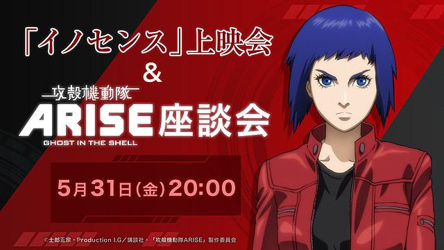 「攻殻ARISE」ニコ生座談会&ルミネマン渋谷コラボ企画などキャンペーン続々